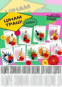 thrash 1405 0