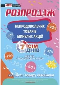atbmarket 2306 0