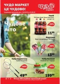 chudo market 0206 0