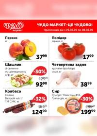chudo market 2406 0