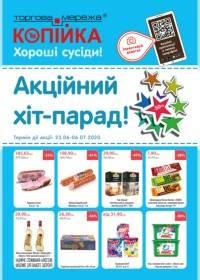 kopeyka 2306 0