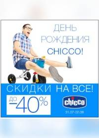 chicco 3107 0