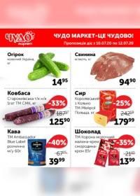 chudo market 1007 0