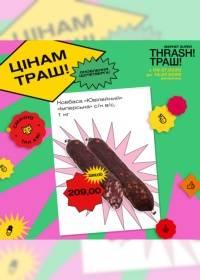 thrash 0807 0
