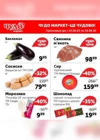 chudo market 1408 0