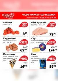 chudo market 2108 0