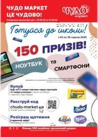chudo market 2208 00