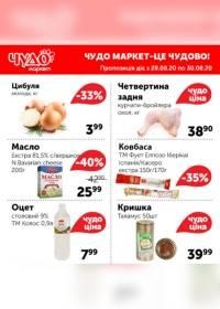 chudo market 2808 0