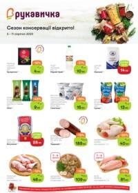 rukavychka 0608 000
