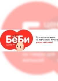 antoshka 0209 0