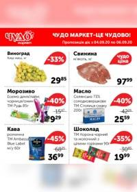 chudo market 0309 0