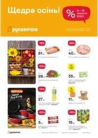 rukavychka 0809 000