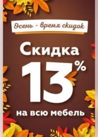 taburetka 1310 0