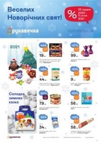 rukavychka 2212 000