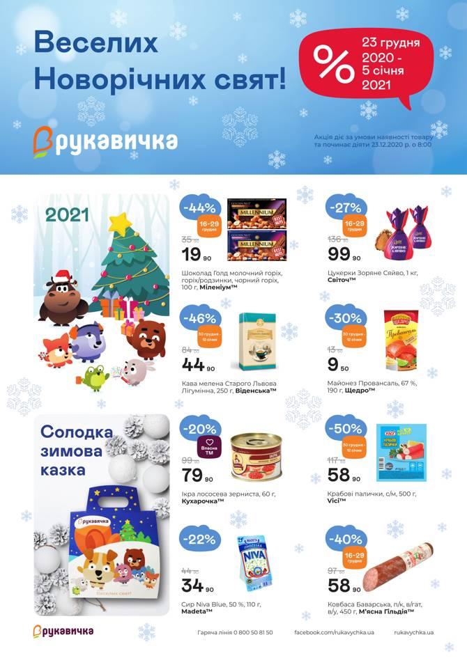 rukavychka 2212 001