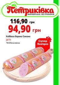 petrikivka 0401 0 XNUMX
