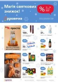 rukavychka 1301 000