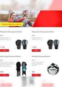 sportmaster 2501 0