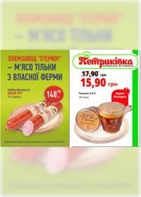 petrikivka 0202 0 XNUMX