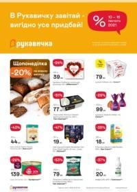 rukavychka 0902 000