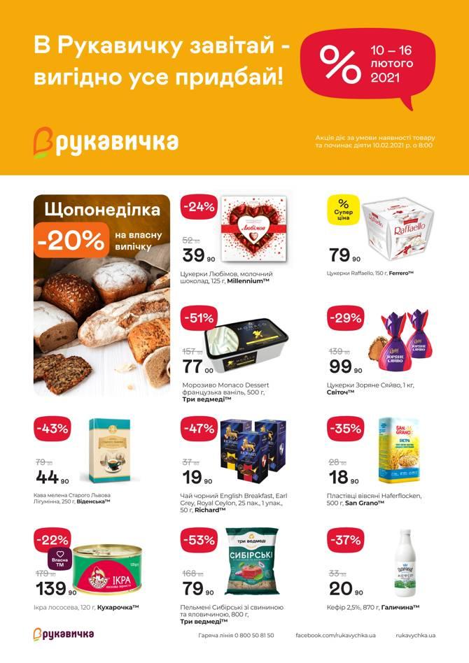rukavychka 0902 001
