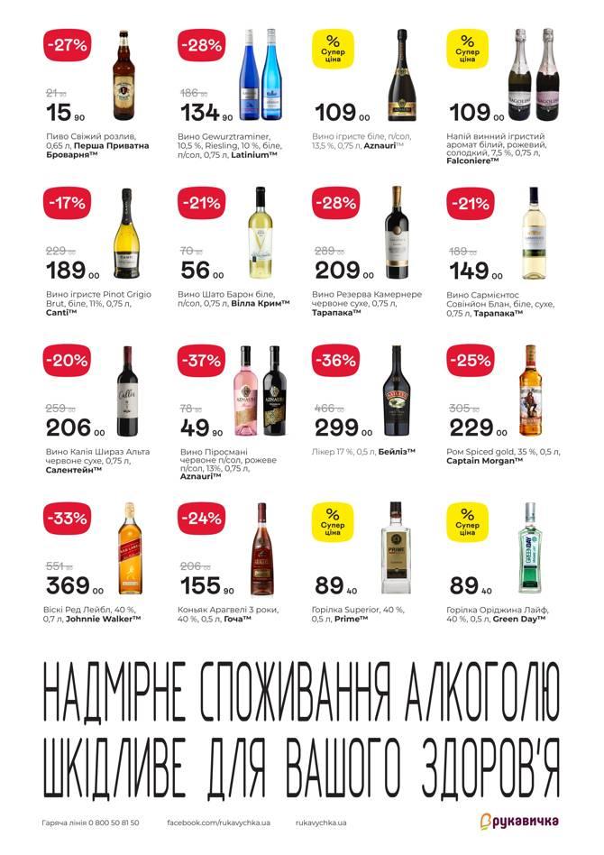 rukavychka 0902 007
