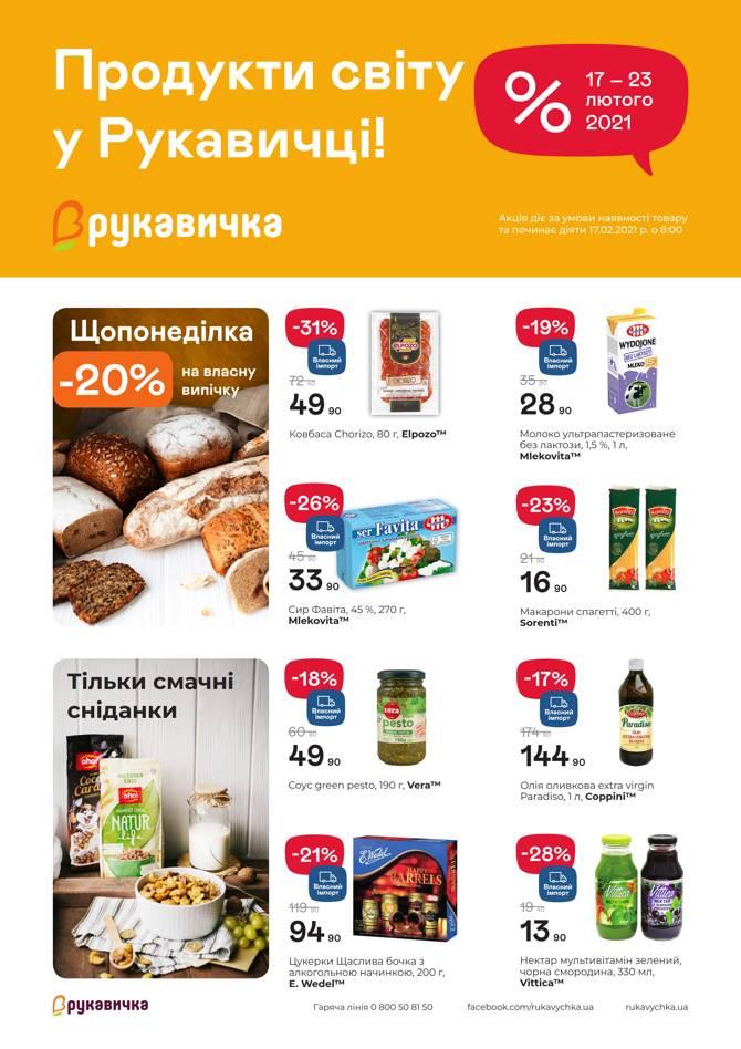 rukavychka 1602 001