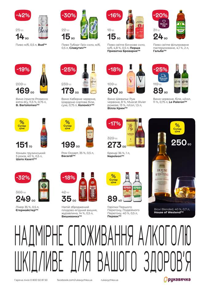 rukavychka 1602 007