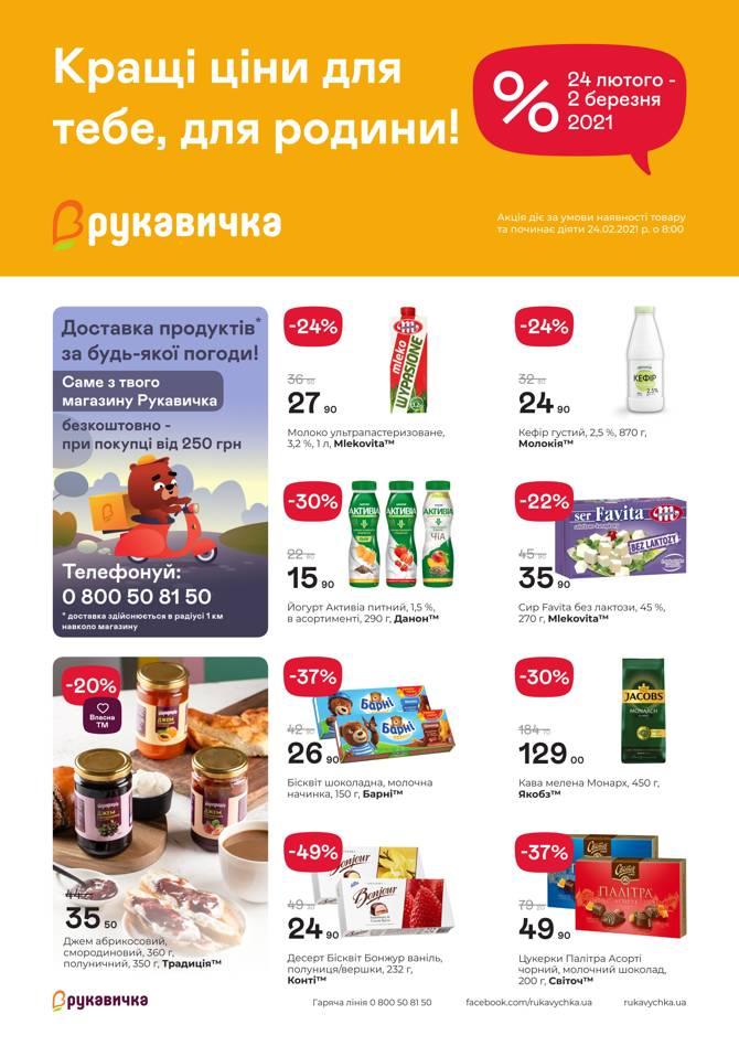rukavychka 2302 001