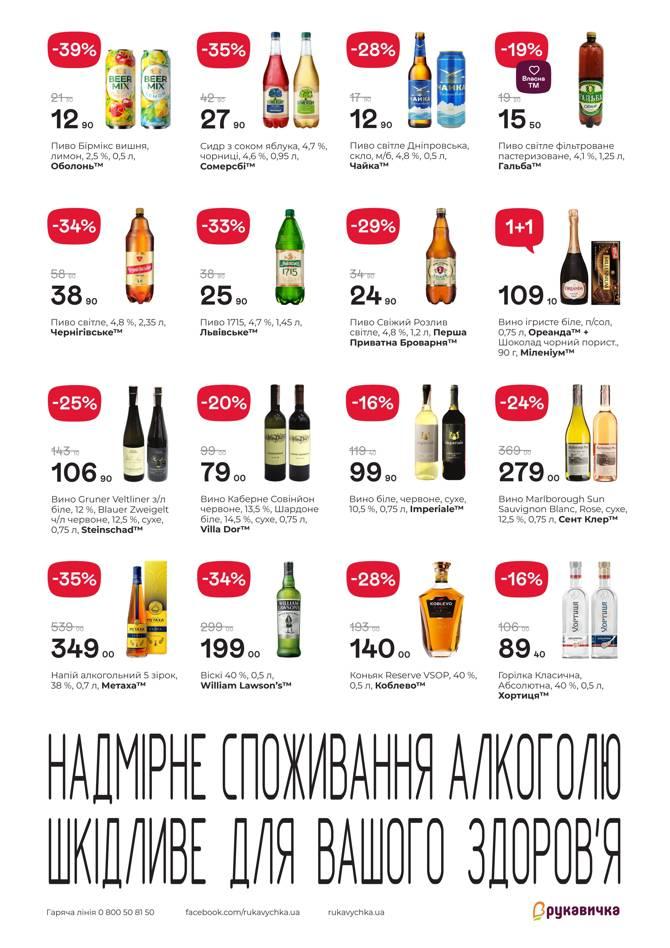 rukavychka 2302 007