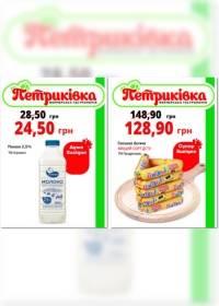 petrikivka 0103 0 XNUMX