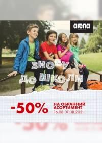 arena 1608 0