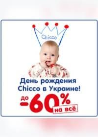chicco 0308 0