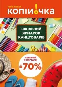 kopiyochka 1608 00