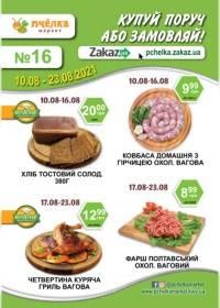 pchjolkamarket 1008 00 XNUMX