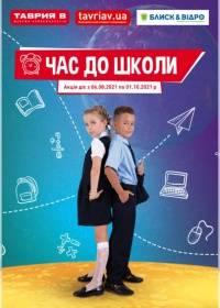 tavriav 1308 00