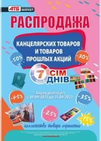 atbmarket 0309 0