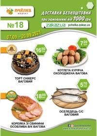 pchjolkamarket 0709 00 XNUMX