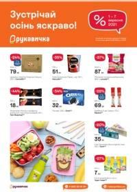 rukavychka 0109 000