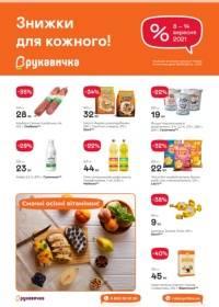 rukavychka 0709 000