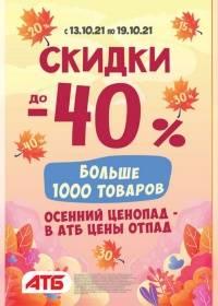 atbmarket 0810 0