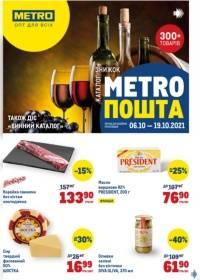 metro 0610 000