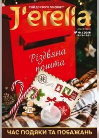 jerelia 01 2018