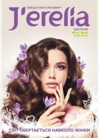 jerelia 03 2018