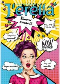 jerelia 03 2019 000