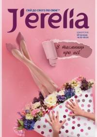 jerelia 03 2020 000