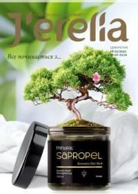 jerelia 05 2020 000