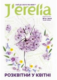 jerelia 06 2018
