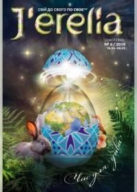 jerelia 06 2019 000