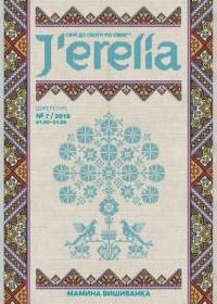 jerelia 07 2018